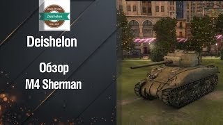 Средний танк М4 Sherman - Обзор от Deishelon [World of Tanks]
