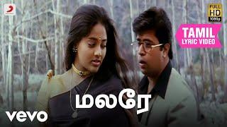 கர்ணா - மலரே பாடல்வரிகள் | வித்யாசாகர்