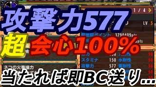 【MHXX】P2Gリメイク!村最終「モンスターハンター」片手剣9'57(猫火事場) thumbnail