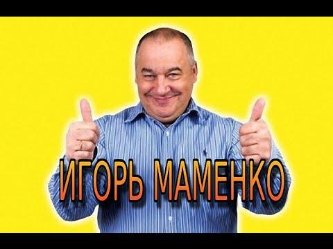 Игорь Маменко Вс включено