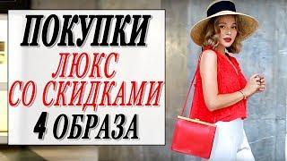 ЛЮКС СО СКИДКАМИ | ПОКУПКИ THEOUTNET | 4 ОБРАЗА | DARYA KAMALOVA