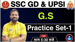 SSC GD 2021 | SSC GD | UP SI | SSC GD G S Practice set #1 | G S Mock Test