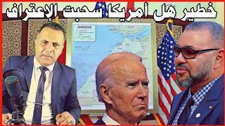 حقيقة تراجع أمريكا عن الإعتراف بمغربية الصحراء وسحب القنصلية بالداخلة وكيف رد المغرب على البوليساريو