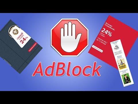 AdBlock chrome как установить?! adblock как избавится от рекламы в браузере!