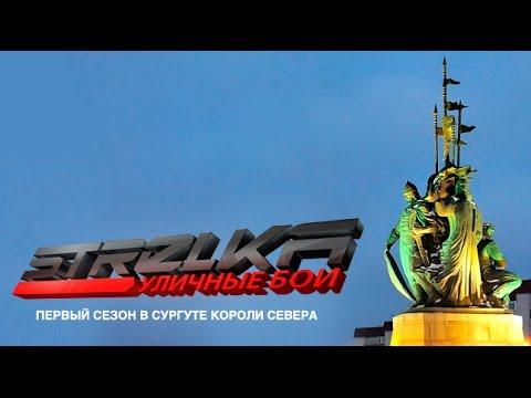 СТРЕЛКА в Сургуте, 21 Августа в 18:00