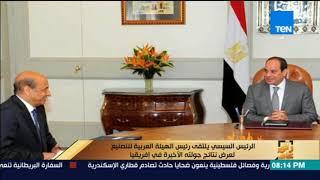 رأي عام - الرئيس السيسي يلتقي رئيس الهيئة العربية للتصنيع لعرض نتائج جولته الأخيرة في إفريقيا