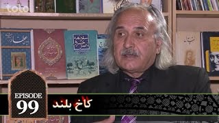 Kakhe Boland - Episode 99 / کاخ بلند - قسمت نود و نهم
