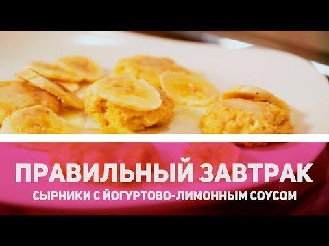 Правильный завтрак: диетические сырники с йогуртово-лимонным соусом