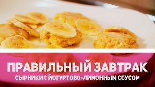 Правильный завтрак: диетические сырники с йогуртово-лимонным соусом [Фитнес Подруга]