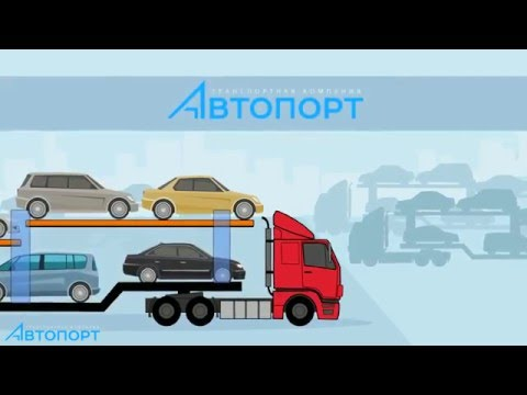 Перевозка автомобилей, автовоз, перевозка авто, доставка авто