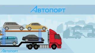 видео доставка машин по России