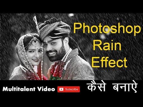 how to create rain effect in photoshop hindi tutorial