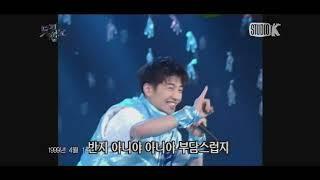(god 1집) 관찰 1999년 4월 1주 뮤직뱅크