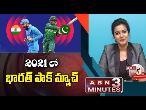 India vs Pakistan Rivalry to Resume in 2021? PCB Asked to be Prepared For Bilateral Series | ABN teluguvoice
