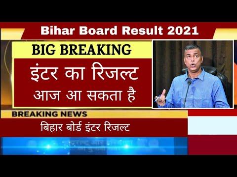 Bihar Board 12th Result 2021 Download | Bihar Board Inter Result 2021 | Bseb 12 Result 2021