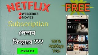 How to Watch & Download NETFLIX Videos for FREE on Android in Bangla by 2minutesloot