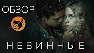 """НЕВИННЫЕ """"THE INNOCENTS"""" ОБЗОР СЕРИАЛА"""