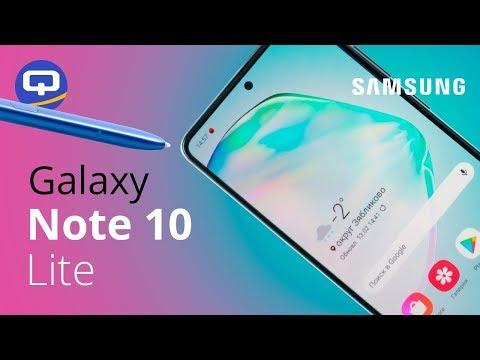Samsung Galaxy Note 10 Lite полный обзор. / QUKE.RU /