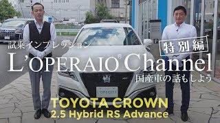 【特別編】トヨタ クラウン 2.5ハイブリッド RSアドバンス 試乗インプレッション TOYOTA CROWN 220