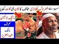 Dunya Kaa Sab Sey Khatar-naak Khiladi | Mike Tyson A.K.A Malik Abdul Aziz