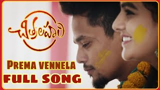 Prema vennela full Cover song Chitralahari movie | Mehaboob Dil Se | Vaishnavi Chaitanya | SS2708