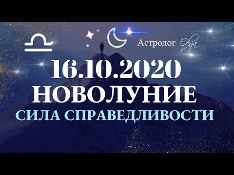 ЗАДАЧИ ЛУННОГО МЕСЯЦА с 16.10 по 15.11.2020 - НОВОЛУНИЕ в ВЕСАХ. ГОРОСКОП. Астролог Olga