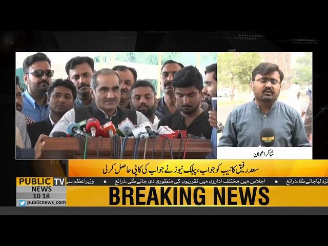 No link with Paragon City says Khawaja Saad Rafique | Public News