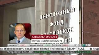 Пенсионный фонд отрицает обвинения в растрате 2,5 млрд рублей(, 2014-08-05T01:48:28.000Z)