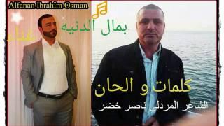 Ibrahim Osman ( Be mal ednyeh) (كلمات و الحان الشاعر ناصر خضر)