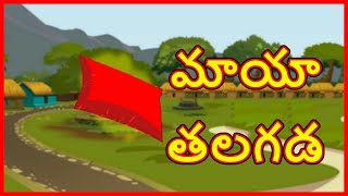 మాయా తలగడ | The Magical Pillow | Moral Story for Kids | Telugu Kartun | Chiku TV Telugu