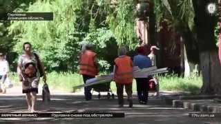 Запретный Донбасс. Горловка снова под обстрелом