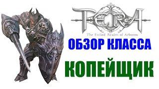 Обзор класса КОПЕЙЩИК, РЫЦАРЬ - TERA Online (Lancer)