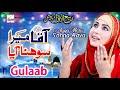 Gulaab - New Rabi Ul Awal Naat 2019 - Aaqa Mera Sohna Aaya - Latest Naat Sharif 2019 - OSA Islamic