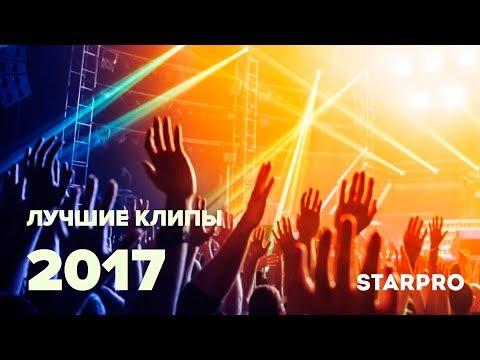 Лучшие музыкальные клипы 2017 года - Видео онлайн