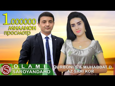 Курбони Сафарзод ва Мухаббат Давлатова - Аз сари кор | Qurboni S & Muhabbat D - Az sari kor