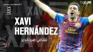 وثائقي عظماء كرة القدم - تشافي هيرنانديز لاعب برشلونة xavi hernandez - مترجم HD