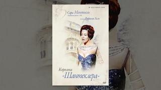"""Королева """"Шантеклера"""" / La reina del Chantecler (1962) фильм"""