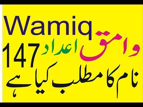 Wajdan name meaning in urdu