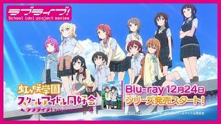 【TVCM】TVアニメ『ラブライブ!虹ヶ咲学園スクールアイドル同好会』 Blu-ray 12月24日発売告知②