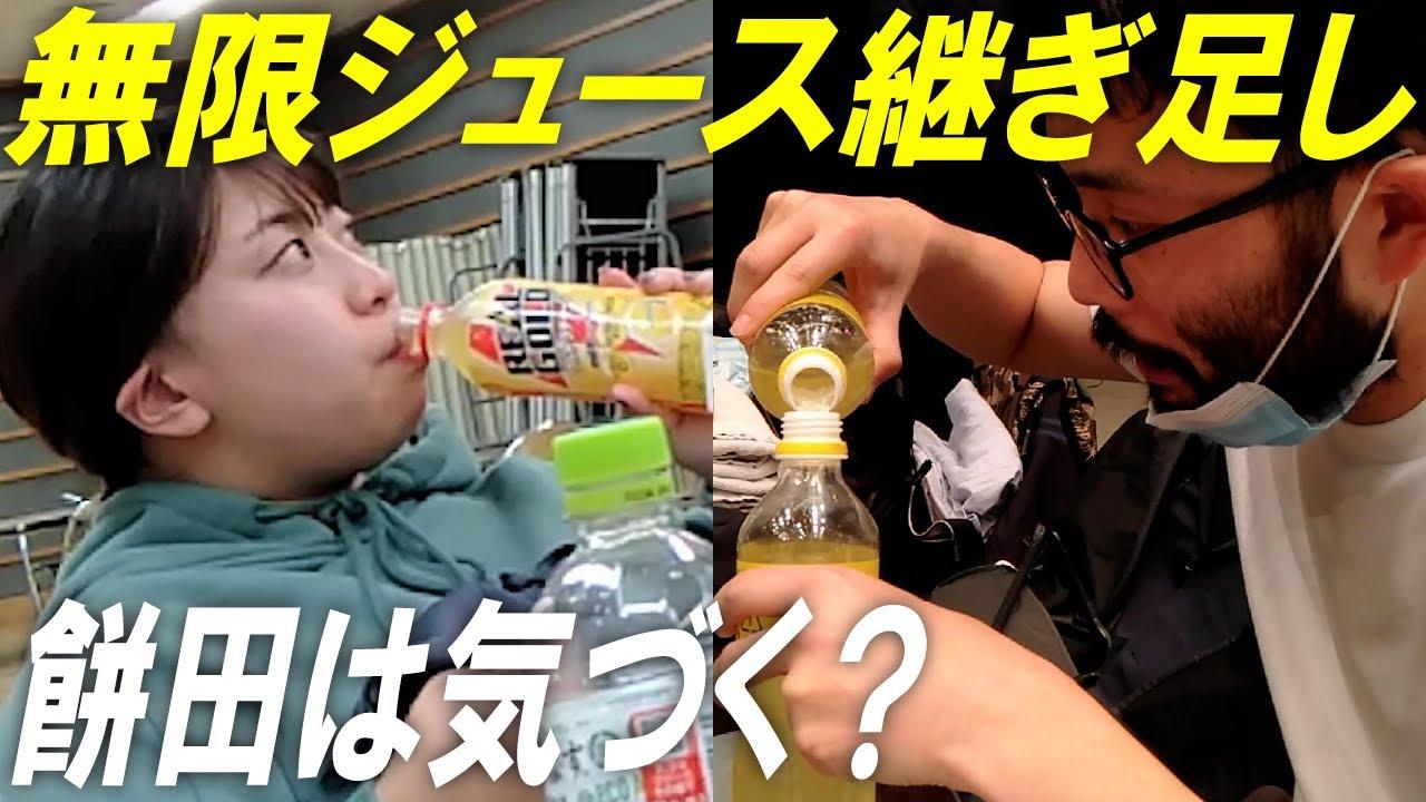 【検証】餅田コシヒカリに無限ジュースドッキリ仕掛けたら一生気付かない説【駆け抜けて軽トラ】
