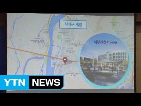 [부산] 부산시 제2청사 서부산 지역에 건립 / YTN (Yes! Top News)