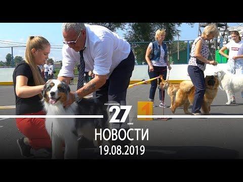 Новости Прокопьевска | 19.08.2019