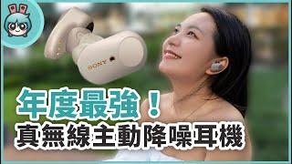 【藍牙耳機sony】「藍牙耳機sony」#藍牙耳機sony,年度最強真無線So...