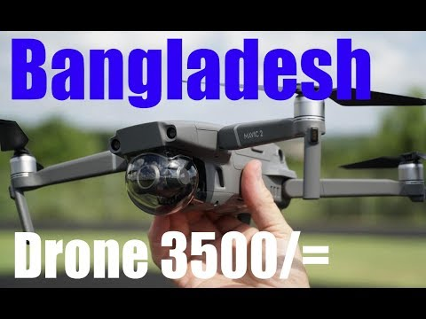 সস্তায় ড্রোন কিনুন / Bangladesh Low Price Drone / ৩৫০০ টাকা