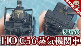 【HO蒸機!】KATO HOゲージ C56 蒸気機関車を開封! パーツの取り付けとR370レイアウトで走行! / 16番 鉄道模型【SHIGEMON】
