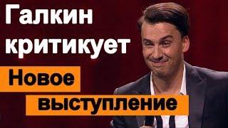Галкин снова раскритиковал власть России и выборы со сцены Кремля !  Супер слова мужа Пугачевой !