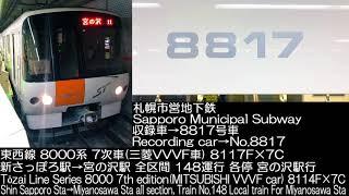 札幌市営地下鉄東西線148運行8000形(三菱VVVF車)8117F走行音 Sapporo Municipal Subway Tozai Line Series 8000 Running Sound