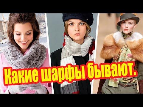 Как подобрать шарф к пальто. | Основные виды шарфов. | Модные образы