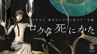 アマヤドリ 春のロングラン&ツアー公演 『ロクな死にかた』 作・演出 ...