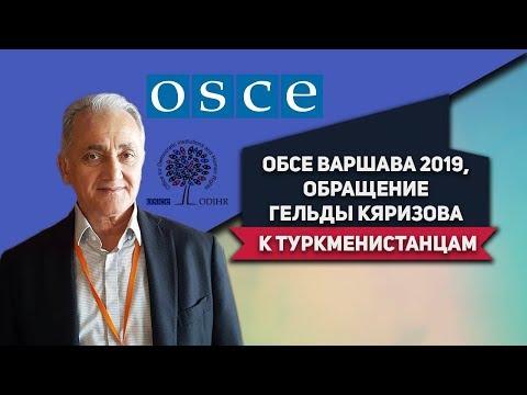 Туркменистан: ОБСЕ Варшава 2019, Обращение Гельды Кяризова к Туркменистанцам